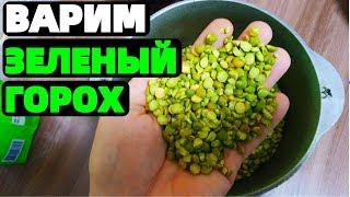 Гороховое пюре как готовить как сварить Зеленый колотый горох в кастрюле ?