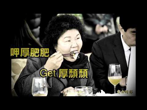大家可以了解一下陳菊偉大的施政成績,緃觀各個政黨再也找不到一個比她更給力可以A這麼多的人了,每年搞了125億,高雄人,你只是一個委屈的分母而已,誠心謝謝你的投入(許崑源問政集錦)