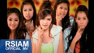 นิสัยบ่ดี : กระแต อาร์ สยาม [Official MV] (Kratae Rsiam)