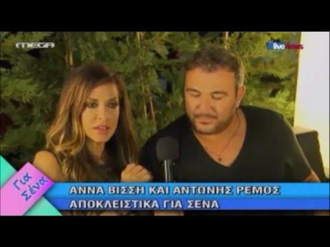 Anna Vissi & Antonis Remos Interview @ Gia Sena | 03/09/2014