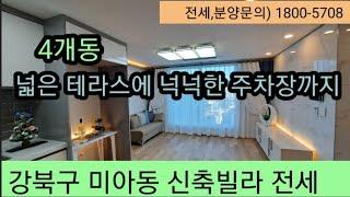 강북구 미아동 신축빌라 즉시입주가능한 전세/ 분양 . …
