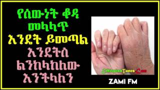 Skin issue and solutions