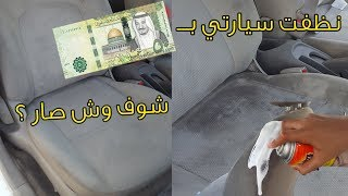 تنظيف داخليه السياره بـ50 ريال شوف النتيجه؟!!