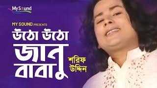 Utho Utho Janu Baba  | Sharif Uddin | Bangla Suressore Song | Mysound BD