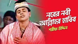 Download lagu Nurer Nobi Allahr Habib Modinar Prem Vandari Audio Electronics MP3