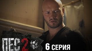 Сериал Пес - 2 сезон - 6 серия