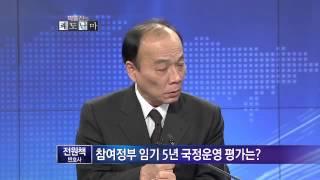 박종진의 쾌도난마 - 전원책 변호사, 역대 대통령들의 국정운영 명암을 말하다! _채널A