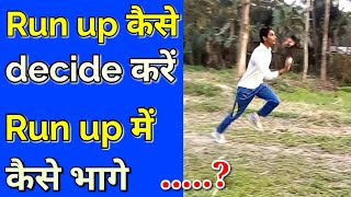 Run up for fast bowling. how to decide Run up|how to Run in Run up|rhythmic Run up.