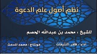 منظومة أصول علم الدعوة | للشيخ : محمد بن عبدالله الحصم | بصوت : ظفر النتيفات .