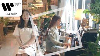 새벽공방 (SBGB) - Sun Shower(여우비) [Live Clip]