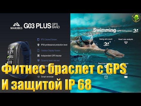 Фитнес браслет с GPS и защитой IP68 Makibes G03 плюс