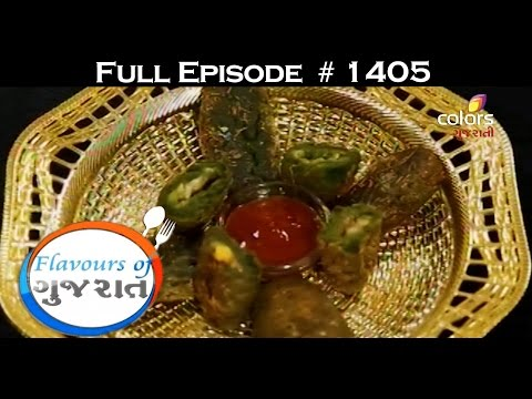 Flavours Of Gujarat - ફ્લાવોઉર્સ ઓફ ગુજરાત - 26th September 2016 - Full Episode