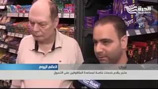 """""""Red Oak Blind-Friendly Market""""- Report by Al Hurra TV"""