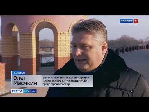 В Балашове после реконструкции открылась новая набережная