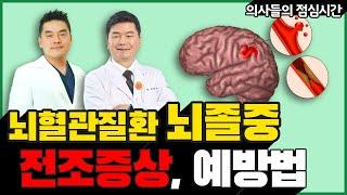 급사1위 뇌졸중 전조증상, 예방검사