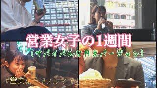 【営業女子】怒涛の月末1週間をドキュメンタリー風に記録しました。〜日曜日は私のもの〜