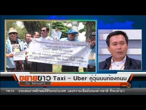 ย้อนหลัง ขยายข่าว : Taxi-Uber คู่วุ่นบนท้องถนน