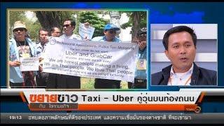 ขยายข่าว : Taxi-Uber คู่วุ่นบนท้องถนน