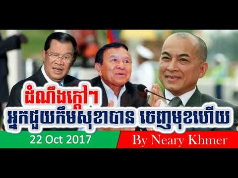 ដំណឹងក្តៅៗ! អ្នកជួយកឹមសុខាបាន ចេញមុខហើយ,Cambodia News,By Neary khmer