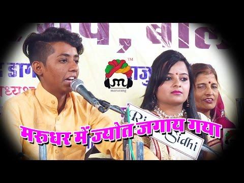 Marudhar Me Jyot Jaga Gya : मरुधर में ज्योत | Ramu Jodhpuri Live | Full Hd Live Balotra |