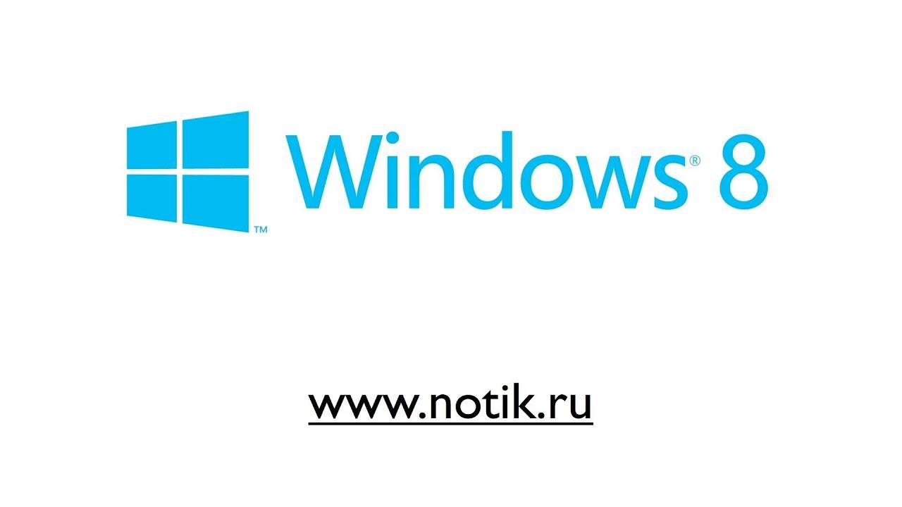 знакомство с windows 2008