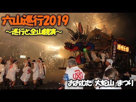おおむた 「 大蛇山 」 まつり 六山巡行 2019 巡行 と 全山競演