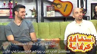 رجائي قواس وعماد المحتسب - مسلسل الحب الحب وواقع الكوميديا في الأردن