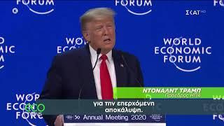 Eco News   25/01/2020