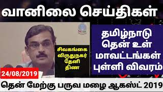 Latest Tamil News | Trends Today | Weather News in Tamil | Tamilnadu Weather News Today | 24-8-2019