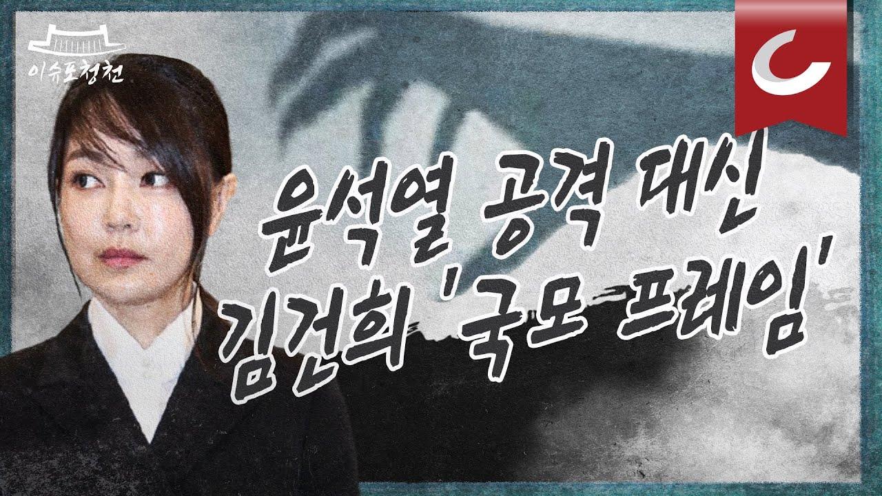 [이슈포청천] 윤석열 공격 대신 시작한 김건희 씨 '국모 프레임' 씌우기...좌파 매체가 말하는 '국모'는?