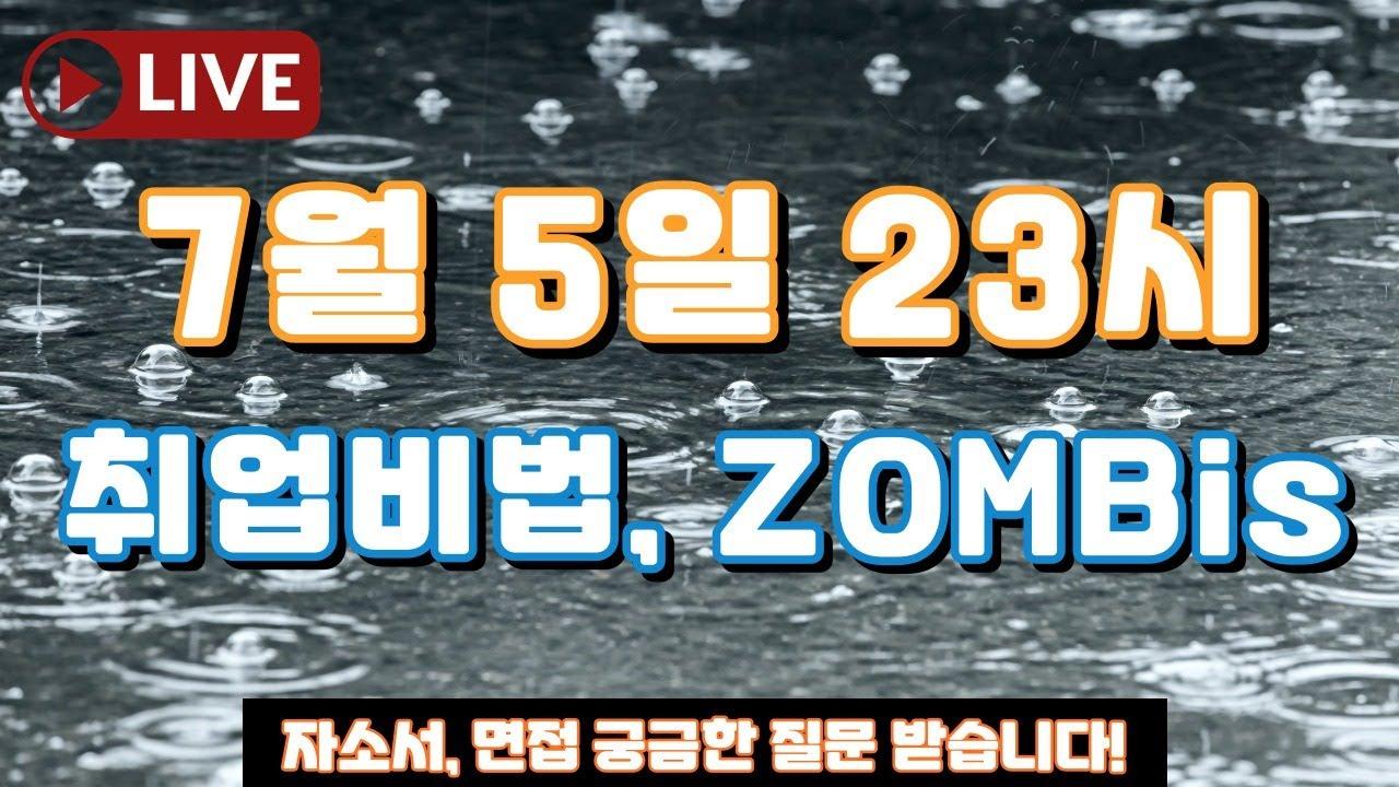 [live] 7월 5일 23시 취업비법들, ZOMBis