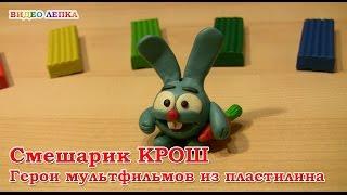 Лепка из пластилина для детей СМЕШАРИКИ КРОШ. Kikoriki made of clay | Видео Лепка