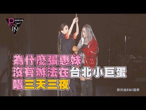張惠妹烏托邦2.0@高雄巨蛋 feat.田馥甄《三天三夜》《好膽你就來》