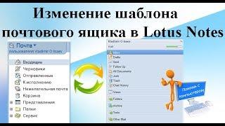 изменение шаблона почтового ящика в Lotus Notes
