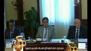 #ممكن | مجلس الوزراء: اجتماع الحكومة الاول ناقش خطاب تكليف رئيس الجمهورية