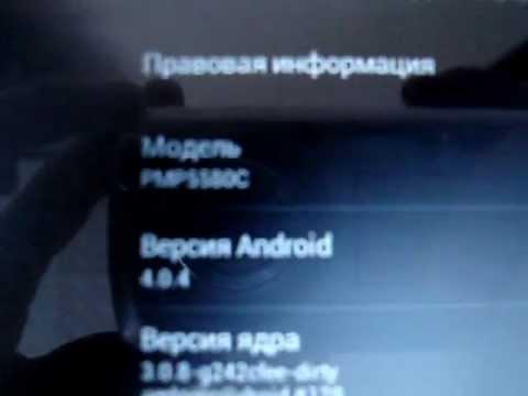Маленький секрет на android 4.0.4 и 2.3.6