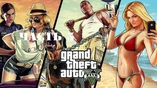 GTA 5 Grand Theft Auto Прохождение на русском Часть 3 Эвакуируем машины