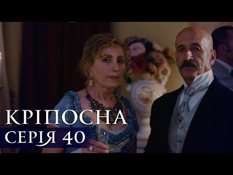 КРЕПОСТНАЯ | СЕРИЯ 40 | Сериал | Мелодрама