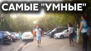 """Подборка САМЫХ """"УМНЫХ"""" водителей #125"""