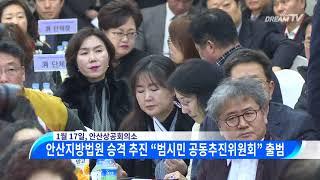 안산지방법원 승격 출범식 개최