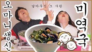 *엄마!! 정원이 주영이가 많이 사랑해 알지이 (+아빠두) 50번째 미역국 끓이기