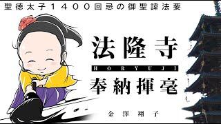 「共に生きる」法隆寺にて奉納揮毫  金澤翔子 / 聖徳太子1400年御聖諱法要