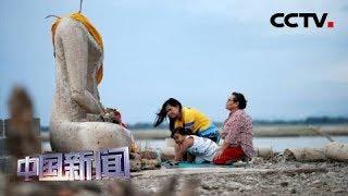 [中国新闻] 水坝水位走低 泰被淹寺庙20年后重现 | CCTV中文国际