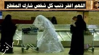 شاب يفضح عروسه جديده فى ليله الدخله ابكتني القصه