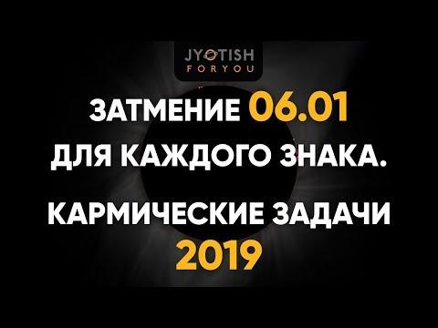 Затмение 06.01 для каждого знака. Кармические задачи 2019