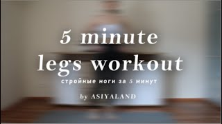 5 minute legs workout no equipment quick easy and intensive Стройные ноги за 5 минут