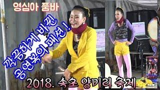 영심아 품바 🧚♀️ 2018.11.9.(야간)미소천사의 변화된 의상과 공연 모습을 ~^