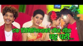 Dancing Teej Song 2074 CHATTA PARI/KATHMANDU SAHARA Tanka Timilsina & Samjhana Bhandari