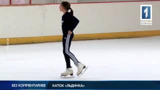 """Каток """"Льдинка"""""""