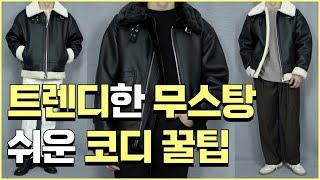 남자무스탕 이렇게 입자! 겨울코디 꿀팁! (feat.에…